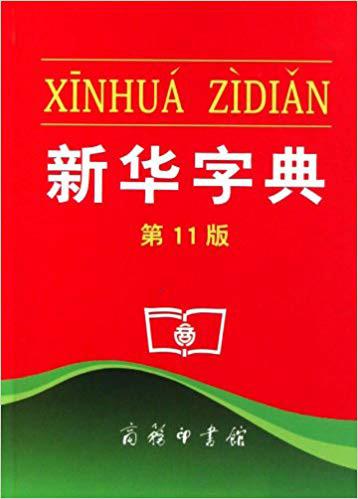 Xinhua Wörterbuch - Bestseller Sachbücher